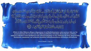 ayatul_kursi_surat_al-baqarah_